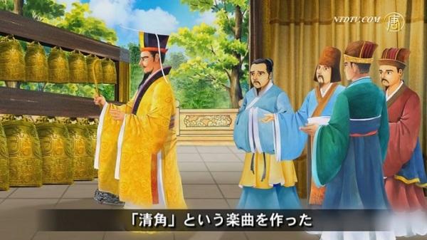『三字経』第11単元 黄帝と音楽
