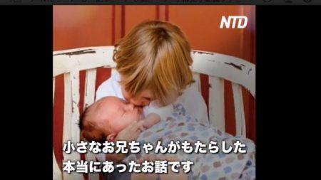【絆】小さなお兄ちゃんが歌った歌で、息を吹き返した瀕死の赤ちゃん