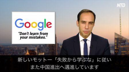 【チャイナ・アンセンサード】Googleの新しいモットーは「悪に手を染めてもバレないように」?!