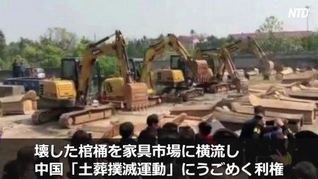 没収した棺桶を家具市場に横流し 中国「土葬撲滅運動」にうごめく利権