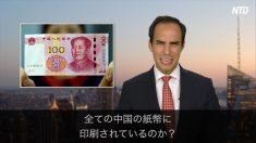 【チャイナ・アンセンサード】毛沢東が中国の全紙幣に印刷されているのはなぜ?