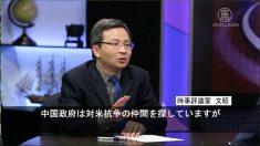 【中国ニュース解読】対アばらまき外交を実施する中国政府 その理由とは?