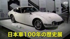 【動画ニュース】米ピーターソン自動車博物館で日本車100年の歴史展 マニア垂涎の希少車も