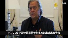 【中国1分間ニュース】スティーブン・バノン氏 中国の貿易戦争敗北で資産流出を予測