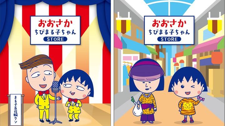 『おおさかちびまる子ちゃんSTORE』期間限定オープン9/19~10/8