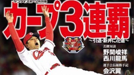 【快挙!】『カープ3連覇』~サンスポ特別版(A4判)9/29発売