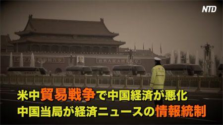 【動画ニュース】米中貿易戦争で中国経済が悪化 中国当局が経済ニュースの情報統制