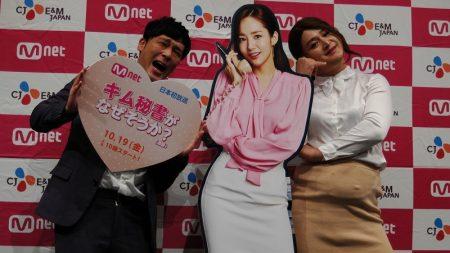 【ガリットチュウ】話題の韓国ドラマ「キム秘書がなぜそうか?」 試写会イベントに登場!