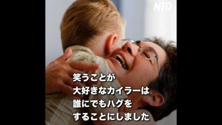 【ハグの威力】言語障害を持つ3歳児があみだしたコミュニケーション方法