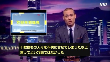 【動画ニュース】スウェーデンTV局「中国人には謝るが中国政府には謝罪しない」中国政府が激怒