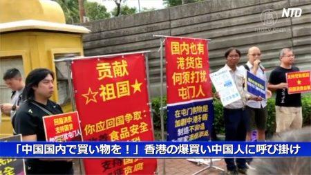 【動画ニュース】「中国国内で買い物を!」香港の爆買い中国人に香港人団体が呼び掛け