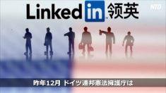 【動画ニュース】ドイツメディア「中国の産業スパイがドイツの基幹産業を狙っている」