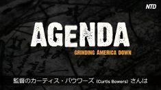 共産主義の陰謀を明かすドキュメンタリー映画「アジェンダ:アメリカを蚕食する」