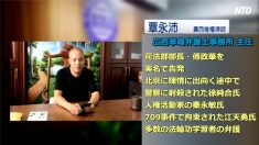 【動画ニュース】 中国の人権派弁護士が当局に89億元の損害賠償請求
