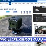 【動画ニュース】加速する外資の中国離れ GoProも中国から一部撤退