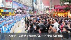 【動画ニュース】世界人権デー香港でパレード衝撃を受ける中国人
