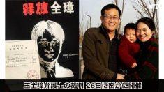 【動画ニュース】王全璋弁護士の裁判 26日に密かに開催