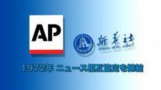 【動画ニュース】AP通信と新華社通信が業務提携を拡大 米国議会議員が警告
