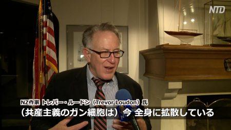 【動画ニュース】ニュージーランド作家「共産主義の浸透で米国は岐路に立たされている」