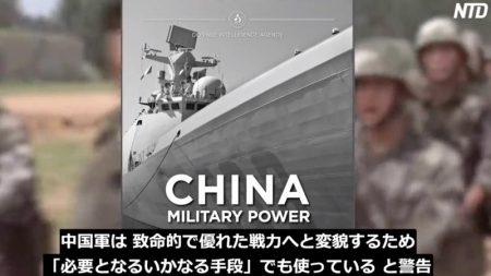 【チャイナアンセンサード】中国軍は「あらゆる手段」で戦力増強