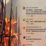 【動画ニュース】ノートルダム大聖堂の火災 中国のネット民「ざまみろ」