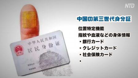 【動画ニュース】中国の第三世代身分証に全ての個人情報を記録 進むハイテク民衆支配