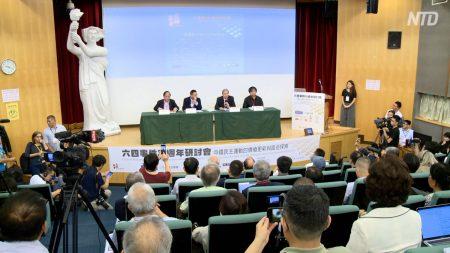 【動画ニュース】「中国共産党は世界文明を蚕食している」天安門事件30周年シンポ台湾で開催