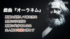 シリーズ【百年紅禍】知られざるマルクスの真実 サタニストへの転身
