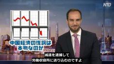 中国経済の復調は本物なのか?【チャイナ・アンセンサード】
