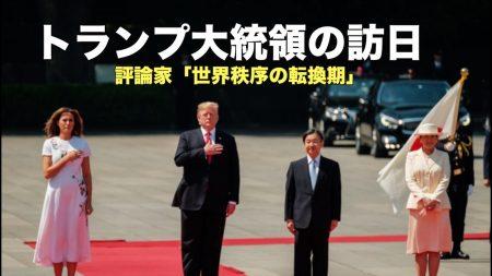 【動画ニュース】トランプ大統領の訪日 評論家「世界秩序の転換期」