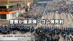 香港「逃亡者条例」改正案反対デモ 12日催涙弾・ゴム弾で退散