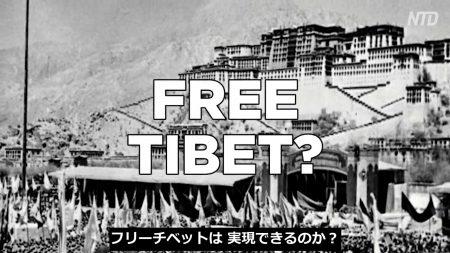 【チャイナ・アンセンサード】中国共産党の「解放」から60年 フリーチベットは可能なのか