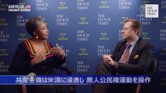 【動画ニュース】共産主義は米国に浸透し 黒人公民権運動を操作