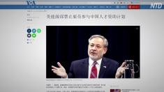 【動画ニュース】米エネルギー省が職員の海外人材募集計画への参加を禁止 情報漏洩を懸念