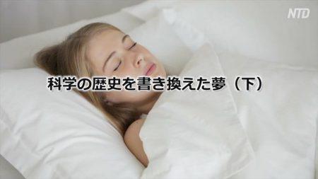 【不思議な夢】科学の歴史を書き換えた夢(下)