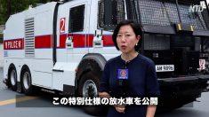 【動画ニュース】香港警察 デモ鎮圧用の強力放水車公開