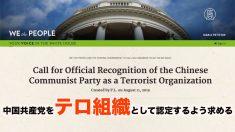 【動画ニュース】「中共をテロ組織としての認定を」ホワイトハウス請願サイトに署名の呼びかけ