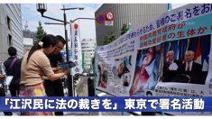 【動画ニュース】「江沢民に法の裁きを」迫害の終息を願って東京で署名活動