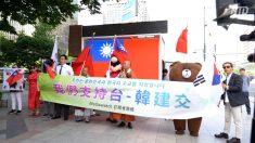【動画ニュース】韓国の台湾支持派「台湾との国交回復を」