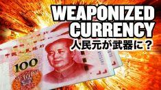 中国は人民元を米中貿易戦争の武器にしている?【チャイナ・アンセンサード】