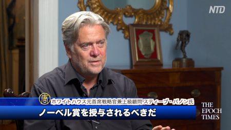 【動画ニュース】スティーブ・バノン氏「中国の自由は香港から」