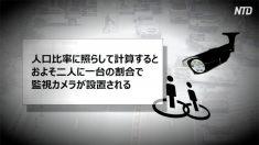 【動画ニュース】世界に広がる中国モデルの監視システム あなたも監視されている?