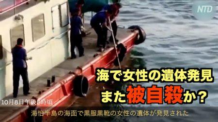 【動画ニュース】香港の海で黒服女性の遺体発見 また「被自殺」か?
