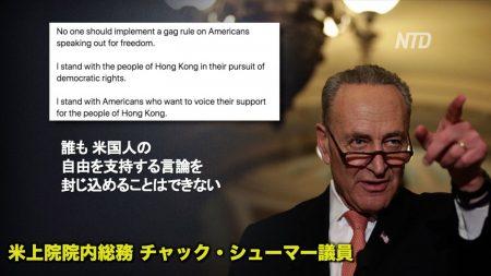 【動画ニュース】NBAの香港支持事件 米議員が中共を非難 中共は猛反発
