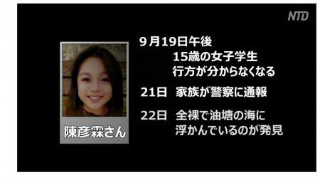 【動画ニュース】香港で増える不審死 15歳の少女が死亡も警察は事件性なしと断定