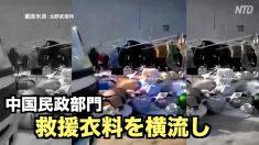 【動画ニュース】中国民政部門が救援衣料を横流し ネットユーザー「政府を通すからだ」