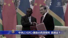 ソロモン諸島が中国と島の75年賃貸契約締結 専門家「スリランカの二の舞になる可能性」