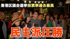 【動画ニュース】香港区議会選挙の投票率過去最高 民主派が圧勝