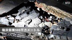 【動画ニュース】福建廈門でも道路陥没 車両数台が転落