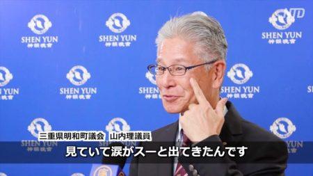 神韻に感動して涙した議員「中国の人に見て欲しい」